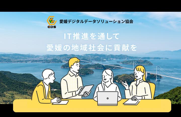 【重要】松山DX勉強会をお申し込みの方へ