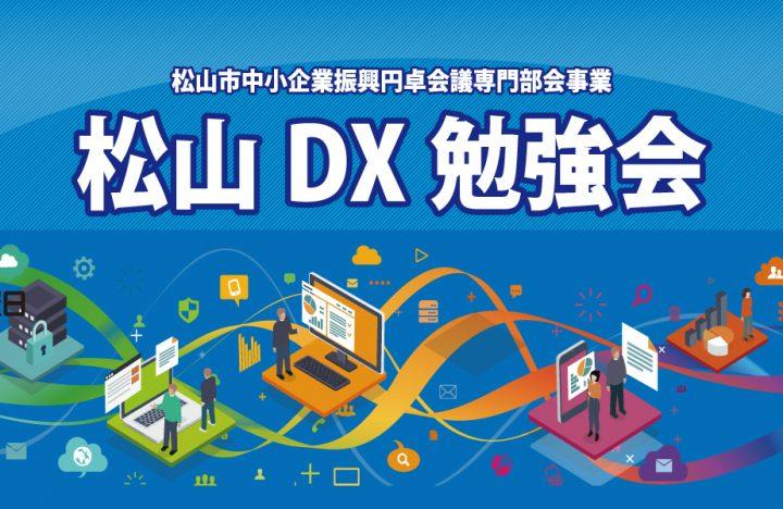 松山DX勉強会のご案内
